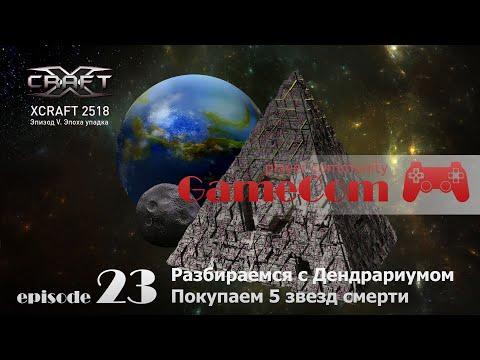 Играем в Xcraft 23 серия  Разбираемся с Дендрариумом  Покупаем 5 звезд смерти