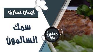 سمك السالمون الصحي - ايمان عماري