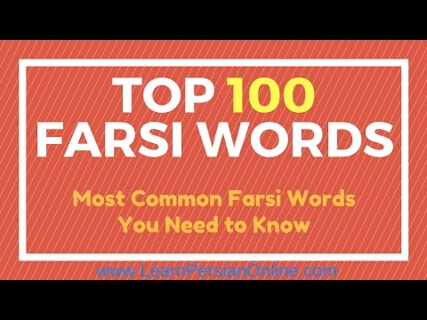 Top 100 Farsi Words: Most Common Farsi Words You Need to Know: Part 1