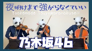 【楽譜あり】夜明けまで強がらなくてもいい/乃木坂46(バイオリン、チェロ、ビオラ)弾いてみた