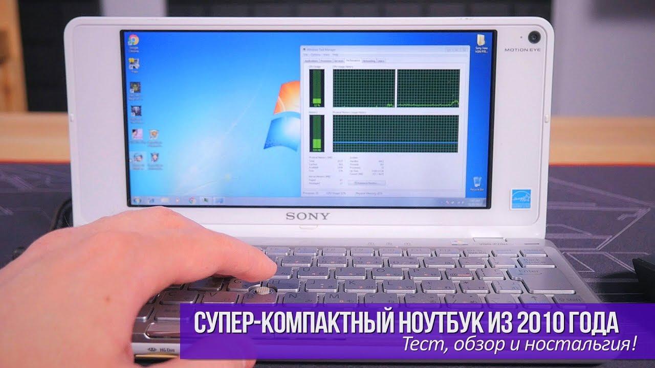 Супер-компактный ноутбук из 2010 года! Тест, обзор и ностальгия