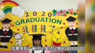 Publication Date: 2020-07-12 | Video Title: 我畢業啦!~蘇浙小學幼兒園K3H2020年