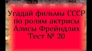 Тест 20. Угадай фильмы СССР по ролям актрисы Алисы Фрейндлих