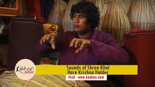 Sounds of Shree Khol | Hare Krishna Halder I Shree Chaitanya