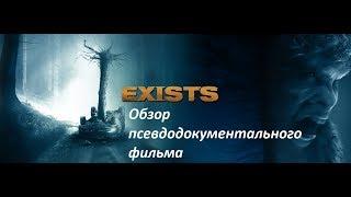 Обзор фильма Существует / Exist (2014)