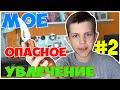 Коллекция ножей ОПАСНОЕ УВЛЕЧЕНИЕ 2 my dangerous passion 2 mp3