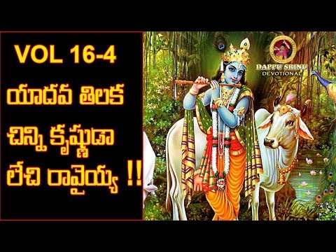 Volume 16-4 యాదవ తిలక చిన్ని కృష్ణుడా లేచి రావైయ్య !! by Dappu Srinu !!