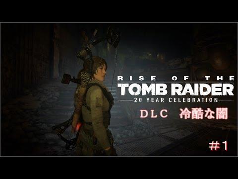 [Rise of the Tomb Raider] DLC :冷酷な闇 #1 [初老のゲーマー]
