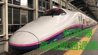 #18 上越新幹線・北陸新幹線 高崎駅通過集