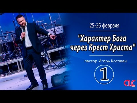 Характер Бога через Крест Христа [часть 1] - Игорь Косован