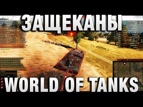 ЗАЩЕКАНЫ WORLD OF TANKS! thumbnail