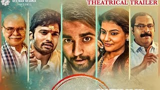KARAM DOSA Movie Trailer 2016   By Trivikram G  Telugu Movie Latest Trailers