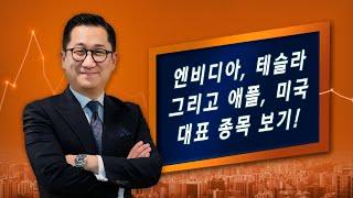 200918 유동원의 글로벌투자이야기 - 앤비디아, 테…