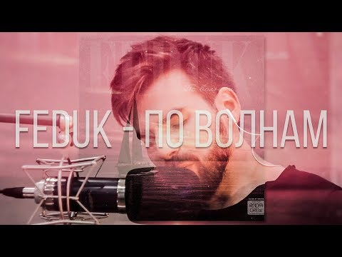 FEDUK - По Волнам (cover by YAROSH YAN/ЯН ЯРОШ)