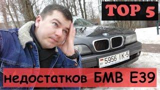 ТОП 5 недостатков БМВ Е39.  Опыт владельца.
