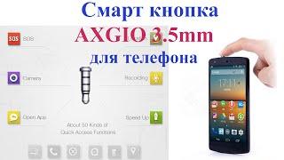 Обзор телефона Axgio