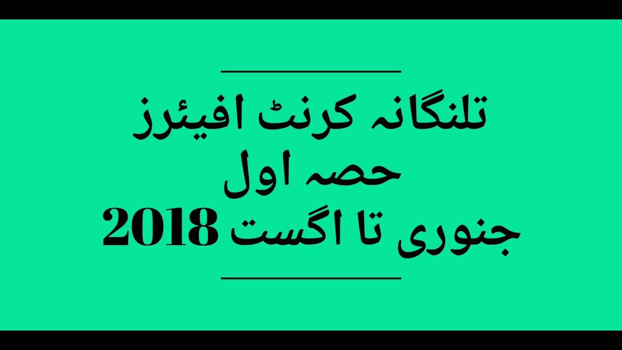 Telangana current affairs in Urdu 2018, gk in Urdu
