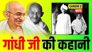 Mahatma Gandhi 🇮🇳 (महात्मा गांधी) Life Story | Biography | Happy Gandhi Jayanti 2019 | 2 October