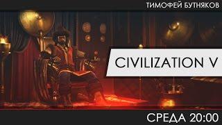 Civilization V - Время раздавать ярлыки