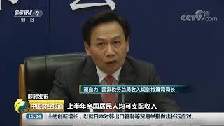 [中国财经报道]即时发布 上半年我国个税收入降三成  CCTV财经
