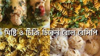 Ramadan vlog 3#Sylheti vlogger #Bangladeshi family vlogger