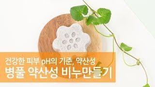병풀 약산성 비누만들기 / DIY CENTELLA AN ACID SOAP