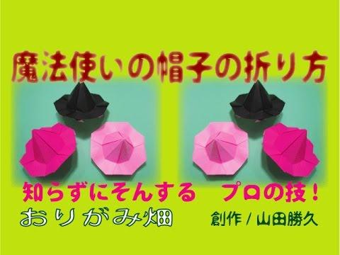 ハート 折り紙 折り紙 帽子 立体 : youtube.com