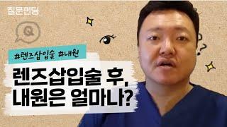 [질문펀딩] 렌즈삽입술 후 얼마나 병원 다녀야 할까?