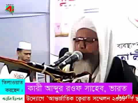 Qari Abdur rouf sb (Bangladesh) 2018