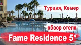 Отдых в Турции.  Fame Residence Kemer Hotel & SPA 5* Обзор отеля