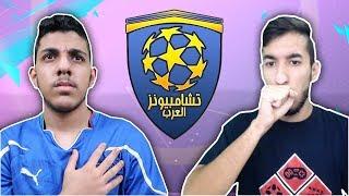 #تشامبيونز_العرب #1...!! ضد حمود 880..!!! فيفا 17 Fifa 17 I