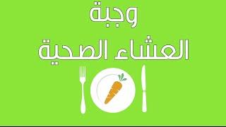 ريجيم| وجبة العشاء الصحية