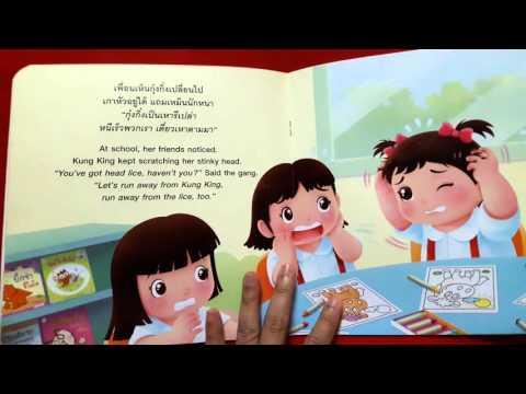 นิทานสองภาษา กุ๋งกิ๋งหัวเหม็น (ภาษาไทย)