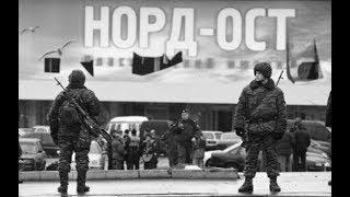 Григорий Явлинский: «Теракт на Дубровке – наше общее поражение»