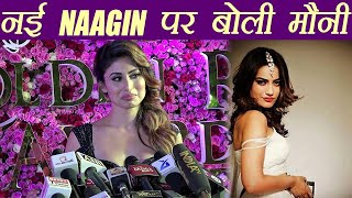 Mouni Roy REACTS on New Naagin, Surbhi Jyoti in NAAGIN 3; Watch Video | FilmiBeat