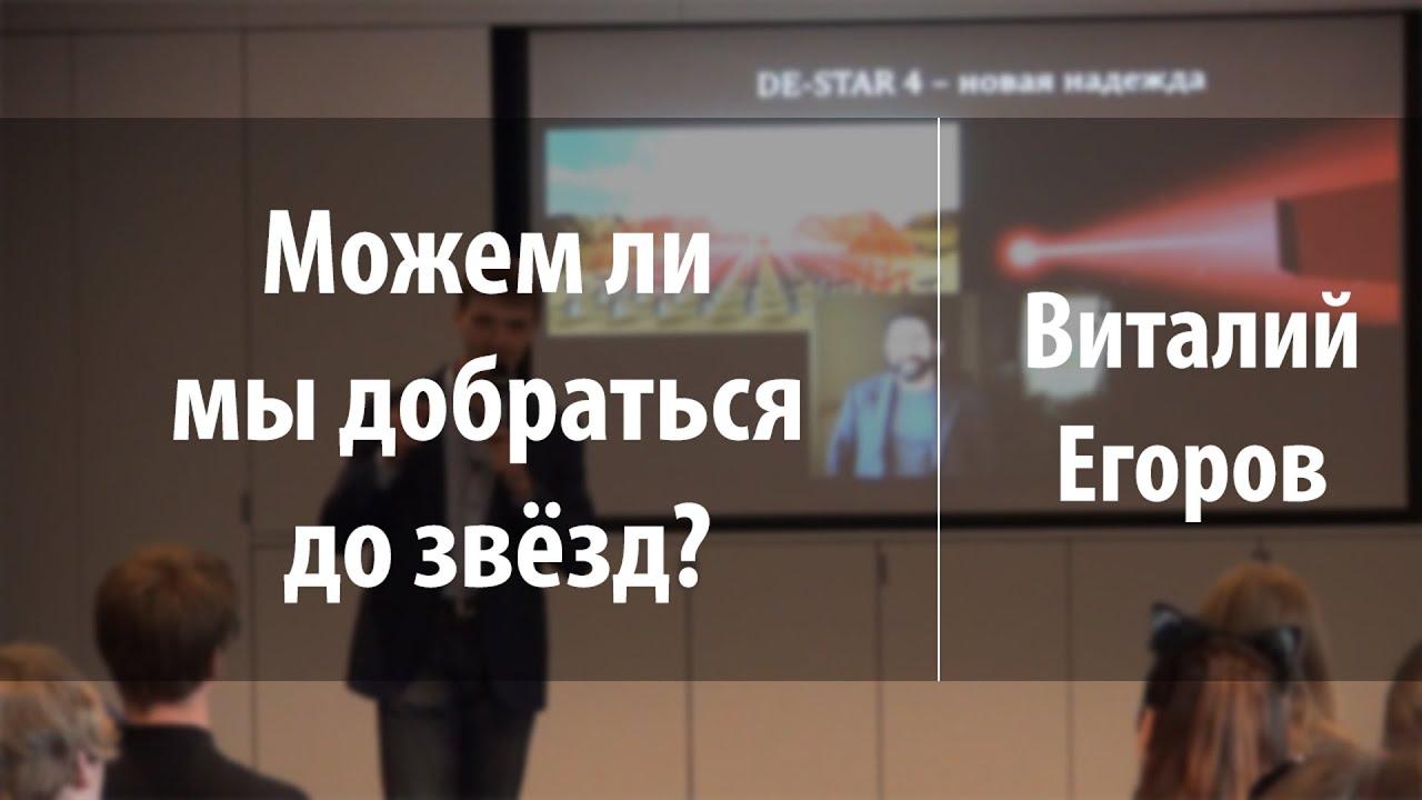 Можем ли мы добраться до звёзд? | Виталий Егоров | Лекториум
