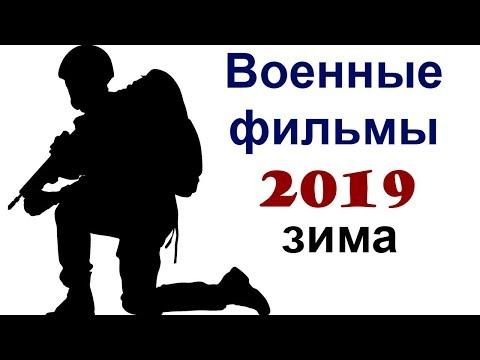 ТОП 3 ВОЕННЫХ ФИЛЬМА ЗИМЫ 2019