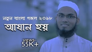 Video আজান হয়- new bangla Islamic song 2018। new bangla gojol 2018 download MP3, 3GP, MP4, WEBM, AVI, FLV Juni 2018
