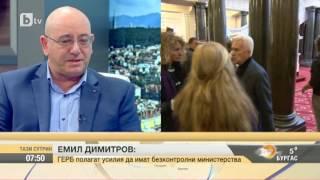 Тази Сутрин Емил Димитров-Ревизоро ГЕРБ са положили усилия някои министерства да са безконтролни