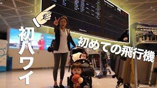【最高】家族で初ハワイ旅行!!!!!!!!!!!!!!!!!!!!!!!!!!!【初めての飛行機byルイルネ】
