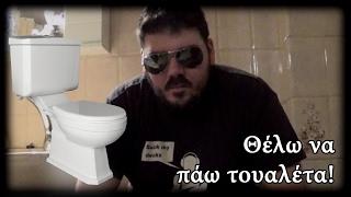 Θέλω να πάω τουαλέτα | NG1