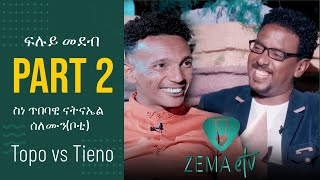 ZEMA-ETV -Having fun with Eritrean Comedian Natnael Solomon (Teino) 2021 Part 2 by Tesfaldet (topo)
