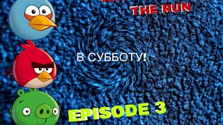 Трейлер! Angry Birds on The Run | Computer mission