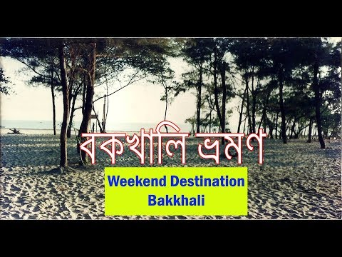 Tourist place in West Bengal - Bakkhali