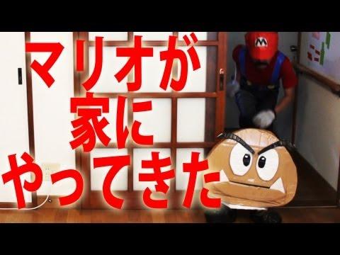 もしもマリオが家に来たらどうなるか?|If Mario comes to the house