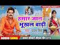 घर घर में बजने वाला #Pawan Singh सावन सोमारी स्पेशल गीत 2019 - BOLBAM SONG - Hamar Jaan Bhukhal Badi
