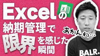 Excelで納期管理できていますか??
