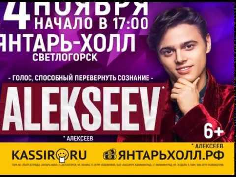 ALEKSEEV 24 ноября Янтарь Холл Светлогорск
