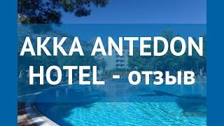AKKA ANTEDON HOTEL 5* Турция Кемер отзывы – отель АККА АНТЕДОН ХОТЕЛ 5* Кемер отзывы видео