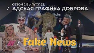 FAKE NEWS #22: Порошенко – псих, а Киселев – американский шпион